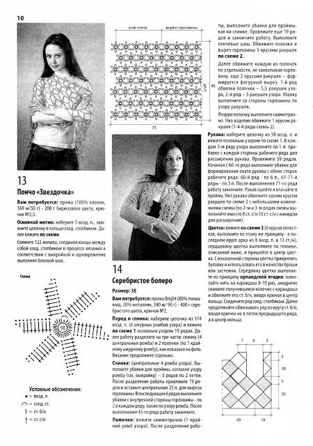 журнал ВЯЗАНИЕ МОДНО И ПРОСТО СПЕЦ. № 6 2011