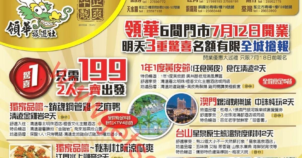 領華旅遊社:開業優惠 旅行團 $1起(報名:12-18/7) ( Jetso Club 著數俱樂部 )