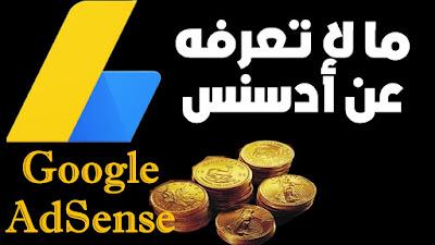 Google AdSense جوجل أدسنس والربح من النت