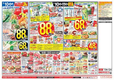 【PR】フードスクエア/越谷ツインシティ店のチラシ7月10日号