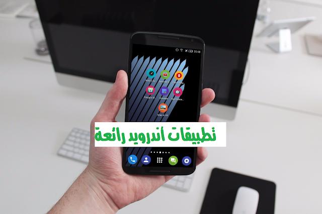 تطبيق سوف يجعل هاتفك اكثر تميزا من الآخرين