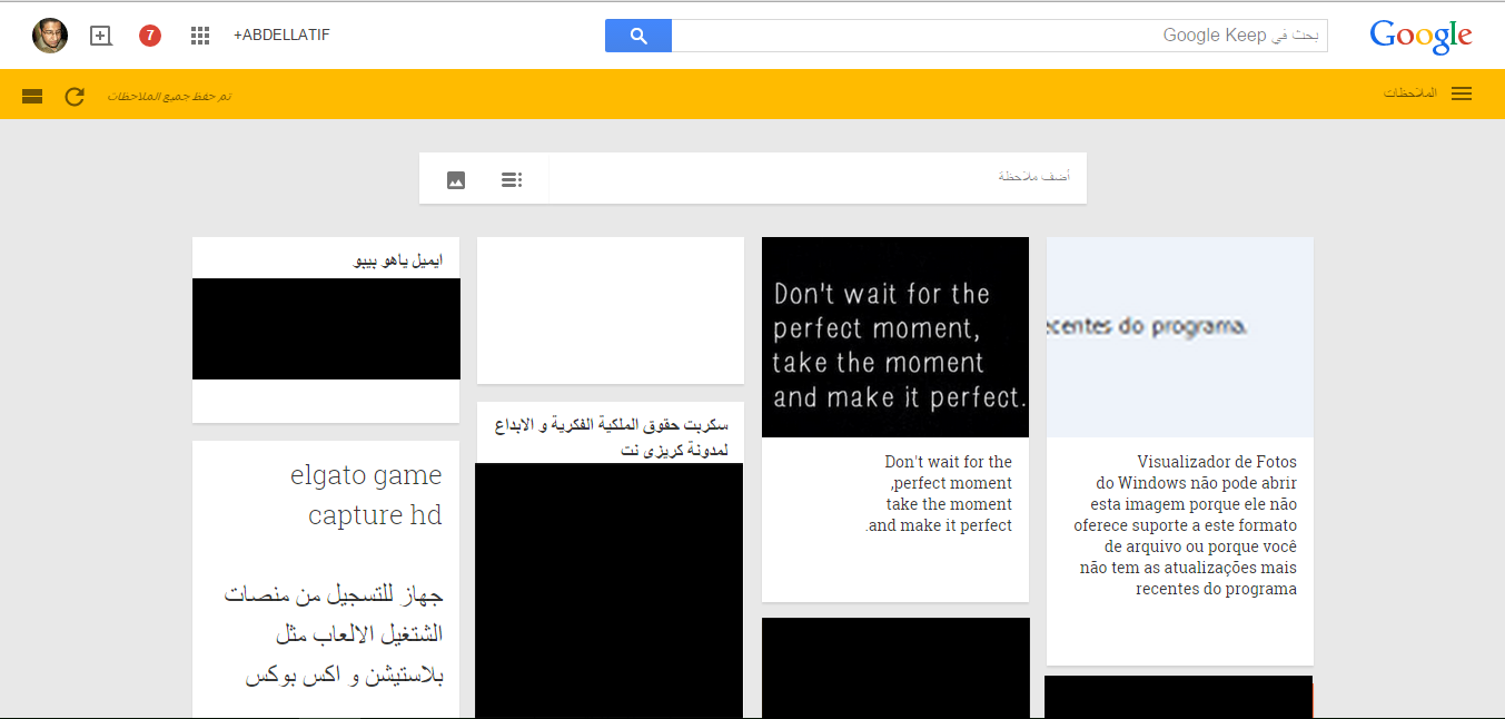 استخراج النصوص من الصورة بأستخدام google keep