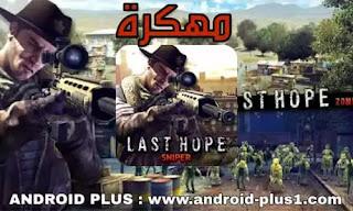 تحميل لعبة Last Hope Sniper Zombie War apk مهكرة جاهزة للاندرويد
