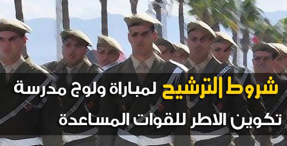 مباراة ولوج سلك تكوين ضباط القوات المساعدة – فوج 2019-2023. الترشيح قبل 13 أبريل 2019