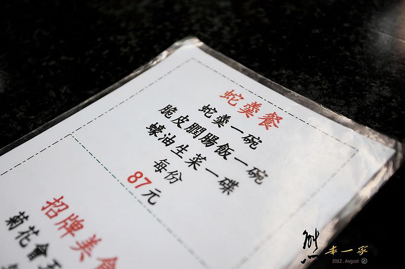 蛇王二 蛇羹專家|燒臘飯店
