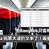 AirAsia 机票大减价又来了!最低RM39! 去Bangkok只需RM69!