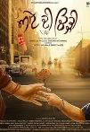 Amrit Maan, Gurpreet, B.N. Sharma, Neeru, Karamjit Punjabi film Aate Ki Chidi Wiki, Poster, Release date, Songs list