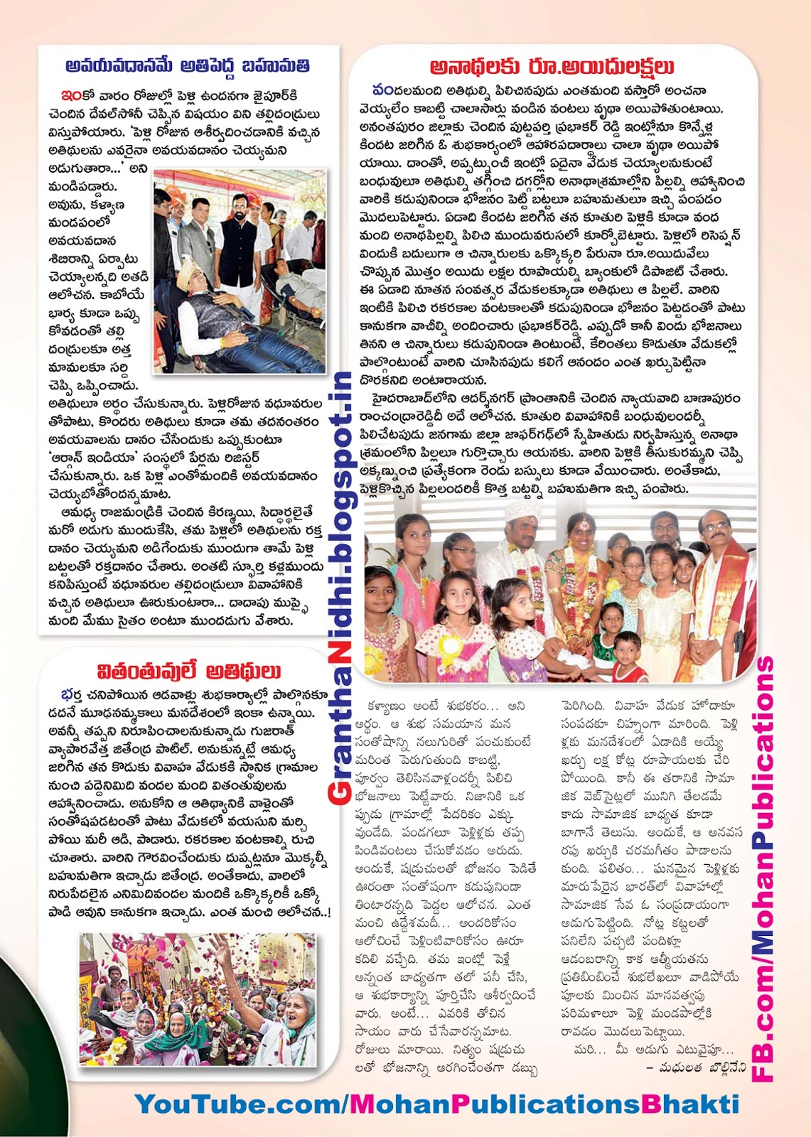 కల్యాణ 'సేవ'! SocialServiceInWeddingOccasions Social Service Voluntary Service Serviceability Helping People Helping Hand to Needpeople Eenadu Epaper Eenadu Sunday Sunday Magazine Bhakthi Pustakalu BhakthiPustakalu Bhakti Pustakalu BhaktiPustakalu
