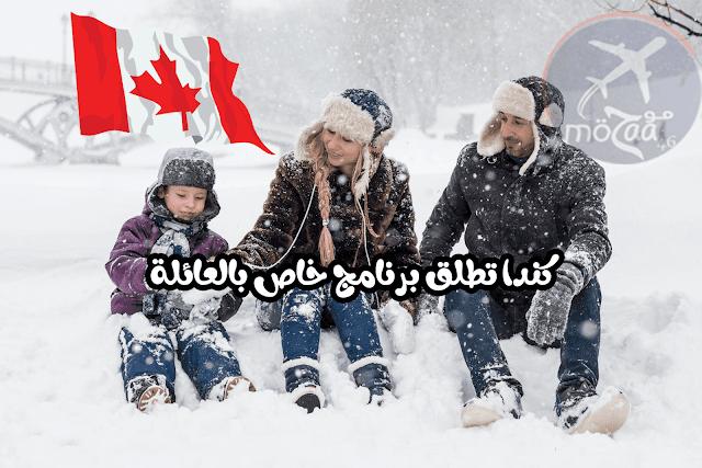 كندا تطلق برنامج خاص بالعائلة للهجرة الى كندا