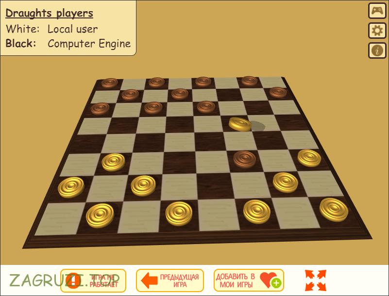 играть в шашки на трахание