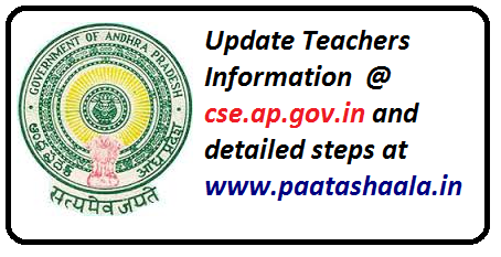 Update Teachers Information System @ cse.ap.gov.in How to update AP Teachers Information System @ cse.ap.gov.in /2016/05/how-to-update-ap-teachers-information.html