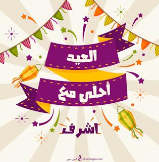 العيد احلى مع اشرف