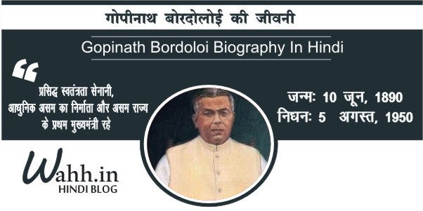 Gopinath=Bordoloi=Biography-In-Hindi