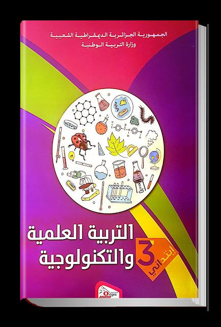 كتاب التربية العلمية والتكنولوجية للسنة الثالثة ابتدائي الجيل الثاني pdf