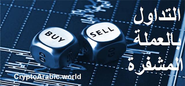 تداول العملة المشفرة CryptoTrading