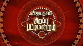 [Vijayadasami 2016] Sirappu Pattimandram 11-10-2016 Vijay TV Show