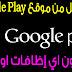 طريقة التحميل من موقع [Google Play] بذون برامج أو اضافات