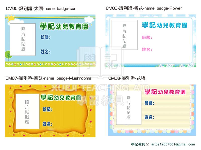學記教具 文教用品 教學教材 教室佈置,教學海報 獎勵卡,集點卡
