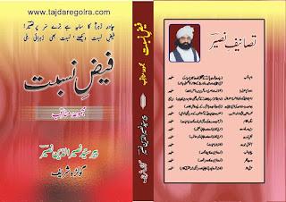 Faiz e Nisbat Book  By Peer Naseer Ud Deen Shah فیض نسبت  پیر نصیر الدین شاہ