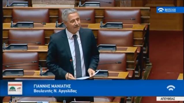 Παρέμβαση Γ. Μανιάτη στη Βουλή για τα Μέτρα ενίσχυσης του εισοδήματος (de minimis) των καλλιεργητών εσπεριδοειδών στην Αργολίδα