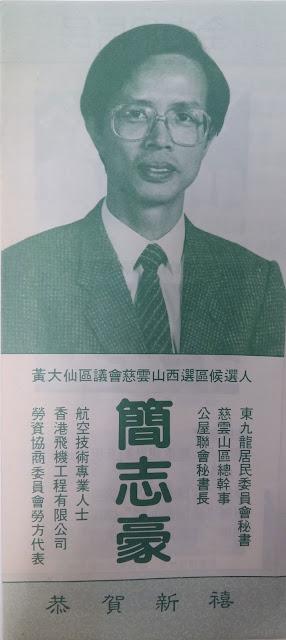 簡志豪競選單張