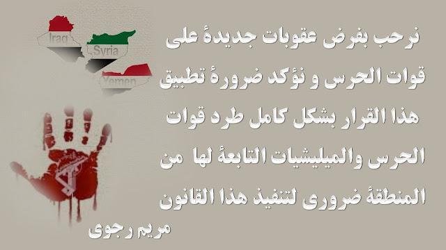مريم رجوي: نرحب بفرض عقوبات جديدة على قوات الحرس