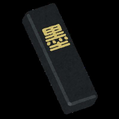 固形墨のイラスト(書道用品)