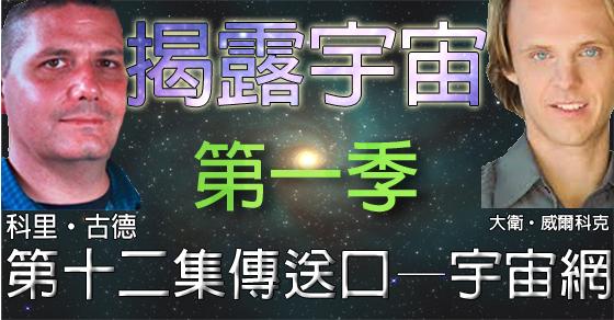 揭露宇宙 (Discover Cosmic Disclosure):第一季第十二集—傳送口—宇宙網