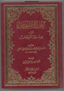 تحميل كتاب التلخيص في علم الفرائض pdf عبد الله بن إبراهيم الخبري الفرضي