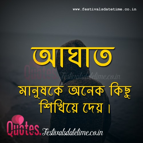 Bengali Sad Love Status Quote Download