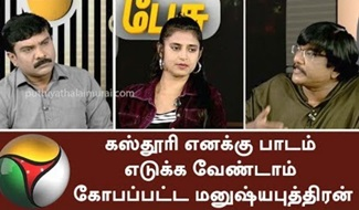 Nerpada Pesu | Puthiya Thalaimurai Tv