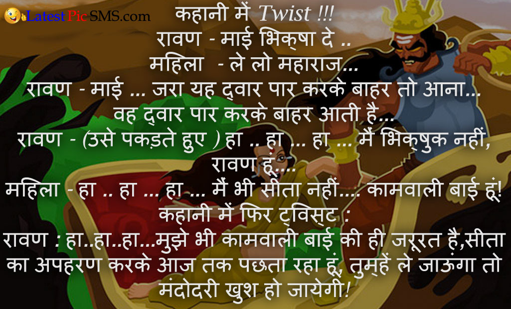 ravan sita haran jokes in hindi photo quotes