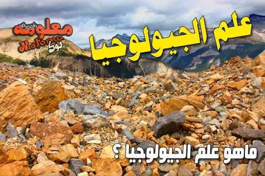 تعريف علم الجيولوجيا