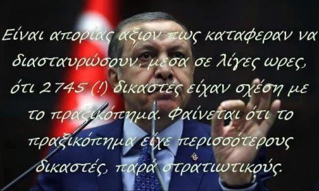 Η ένδειξη που θέτει το πραξικόπημα ως προβοκάτσια του Ερντογάν