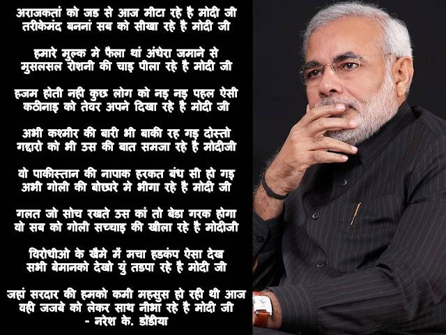 अराजकतां को जड से आज मीटा रहे है मोदी जी Hindi Gazal By Naresh K. Dodia