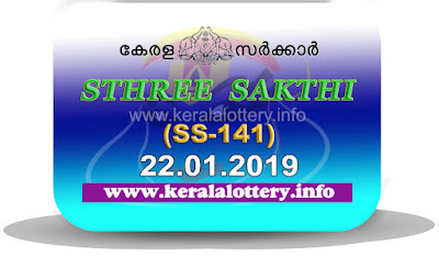 "KeralaLottery.info, ""kerala lottery result 22.01.2019 sthree sakthi ss 141"" 22nd january 2019 result, kerala lottery, kl result,  yesterday lottery results, lotteries results, keralalotteries, kerala lottery, keralalotteryresult, kerala lottery result, kerala lottery result live, kerala lottery today, kerala lottery result today, kerala lottery results today, today kerala lottery result, 22 1 2019, 22.01.2019, kerala lottery result 22-1-2019, sthree sakthi lottery results, kerala lottery result today sthree sakthi, sthree sakthi lottery result, kerala lottery result sthree sakthi today, kerala lottery sthree sakthi today result, sthree sakthi kerala lottery result, sthree sakthi lottery ss 141 results 22-1-2019, sthree sakthi lottery ss 141, live sthree sakthi lottery ss-141, sthree sakthi lottery, 22/1/2019 kerala lottery today result sthree sakthi, 22/01/2019 sthree sakthi lottery ss-141, today sthree sakthi lottery result, sthree sakthi lottery today result, sthree sakthi lottery results today, today kerala lottery result sthree sakthi, kerala lottery results today sthree sakthi, sthree sakthi lottery today, today lottery result sthree sakthi, sthree sakthi lottery result today, kerala lottery result live, kerala lottery bumper result, kerala lottery result yesterday, kerala lottery result today, kerala online lottery results, kerala lottery draw, kerala lottery results, kerala state lottery today, kerala lottare, kerala lottery result, lottery today, kerala lottery today draw result"