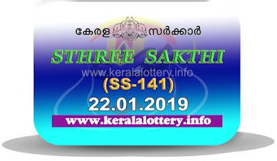 "KeralaLottery.info, ""kerala lottery result 22.01.2019 sthree sakthi ss 141"" 22nd january 2019 result, kerala lottery, kl result,  yesterday lottery results, lotteries results, keralalotteries, kerala lottery, keralalotteryresult, kerala lottery result, kerala lottery result live, kerala lottery today, kerala lottery result today, kerala lottery results today, today kerala lottery result, 22 1 2019, 22.01.2019, kerala lottery result 22-1-2019, sthree sakthi lottery results, kerala lottery result today sthree sakthi, sthree sakthi lottery result, kerala lottery result sthree sakthi today, kerala lottery sthree sakthi today result, sthree sakthi kerala lottery result, sthree sakthi lottery ss 141 results 22-1-2019, sthree sakthi lottery ss 141, live sthree sakthi lottery ss-141, sthree sakthi lottery, 22/1/2019 kerala lottery today result sthree sakthi, 22/01/2019 sthree sakthi lottery ss-141, today sthree sakthi lottery result, sthree sakthi lottery today result, sthree sakthi lottery results today, today kerala lottery result sthree sakthi, kerala lottery results today sthree sakthi, sthree sakthi lottery today, today lottery result sthree sakthi, sthree sakthi lottery result today, kerala lottery result live, kerala lottery bumper result, kerala lottery result yesterday, kerala lottery result today, kerala online lottery results, kerala lottery draw, kerala lottery results, kerala state lottery today, kerala lottare, kerala lottery result, lottery today, kerala lottery today draw result"