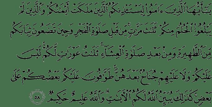Surat An Nur ayat 58