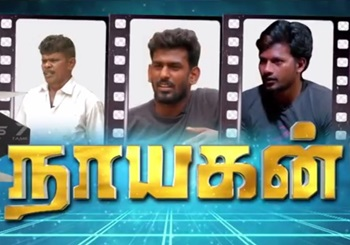 Nayagan | Uzhavupaarvai | News 7 Tamil