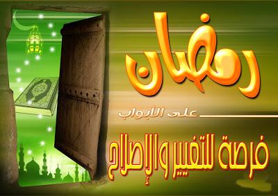 انتبه نحن على أبواب شهر رمضان