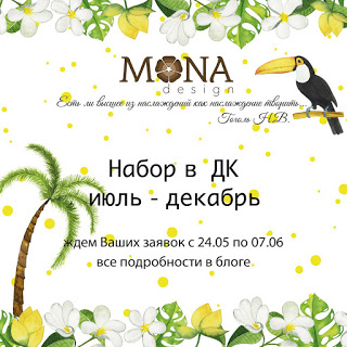 http://monadesign-scrap.blogspot.ru/2017/05/mona-design.html