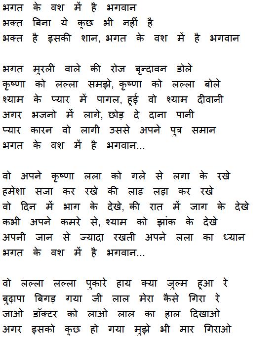 bhagat ke basme hai bhagwan lyrics