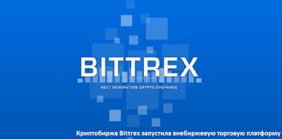 Криптобиржа Bittrex запустила внебиржевую торговую платформу