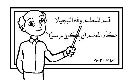 Fatma 92 ظاهرة عدم إحترام المعلم والمعلمة