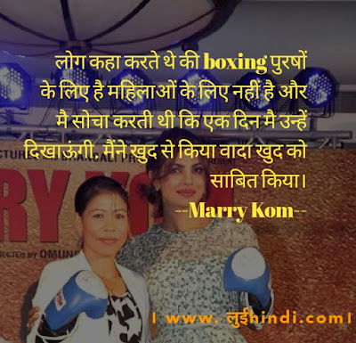 marry kom- www.luiehindi.com