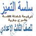 مذكرة سؤال وجواب في قصة طموح جارية  للصف الثالث الاعدادي 2017 word