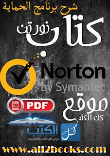 كتاب شرح شامل لبرنامج نورتن | كتاب نورتن | شرح نورتن