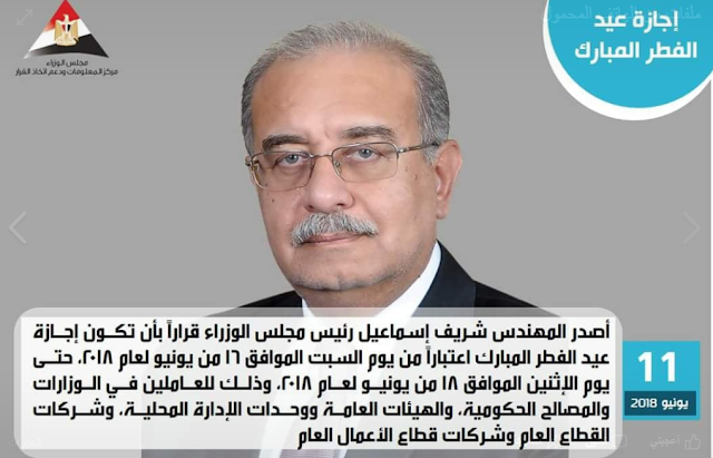 رئيس مجلس الوزراء : اجازة عيد الفطر المبارك ثلاثة ايام اعتبارا من يوم السبت 16-6-2018