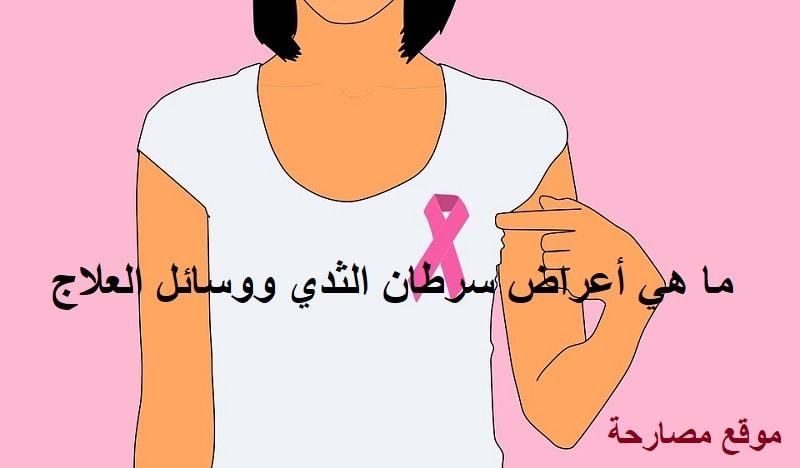ما هي أعراض سرطان الثدي ووسائل العلاج