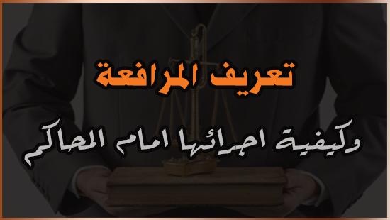تعريف المرافعة وكيفية اجرائها امام المحاكم